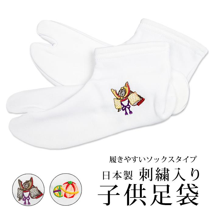 子供刺繍足袋