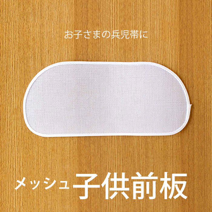 Fitting accessory belt plate under plain white yukata belt summer for  approximately 26 cm x 11 cm * review promises without a courier flight  dispatch
