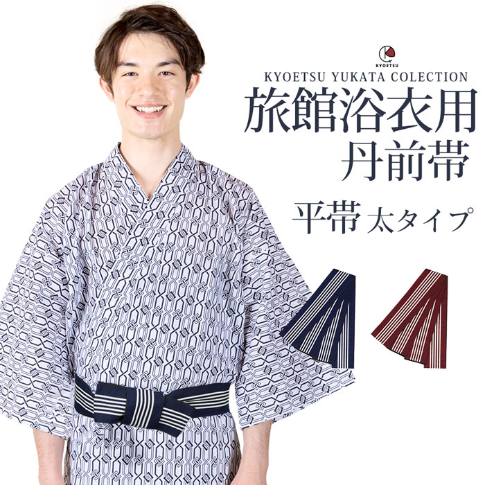63bdef7b09f Dark blue red white 7cm for arrival at yukata zone padded clothes zone hot  spring yukata ...