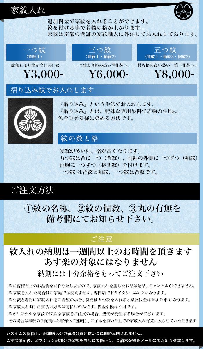 """신품 시치고산 축 하 다가와 남자 겉 옷과 풀 세트 01 시리즈 《 크기 조정/가가가 """""""
