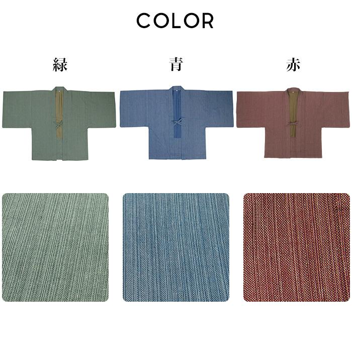 (旅館羽織) 旅館浴衣 羽織 3colors 浴衣 寝巻き 寝間着 寝巻 女性 男性 レディース メンズ パジャマ 温泉浴衣