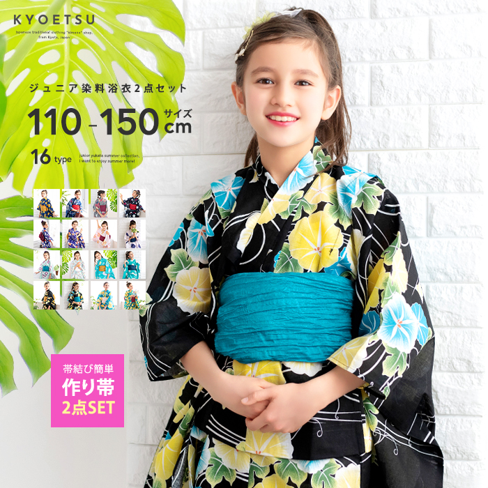 染料 ジュニア 浴衣2点SET可愛くて簡単 しわ作り帯をつけたスタンダードなセット (浴衣2点セット ガールズ 染料) 浴衣 子供 女の子 セット 作り帯 ジュニア (浴衣/作り帯) 16colors 110/120/130/140/150(NB)