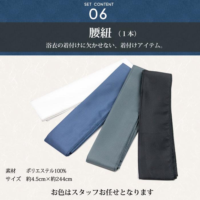 "Guy yukata + Kaku Obi sash + footwear (clogs or leather-soled sandals) 3 piece set ""G"", new style rose cotton linen classic solid sense of men's yukata"