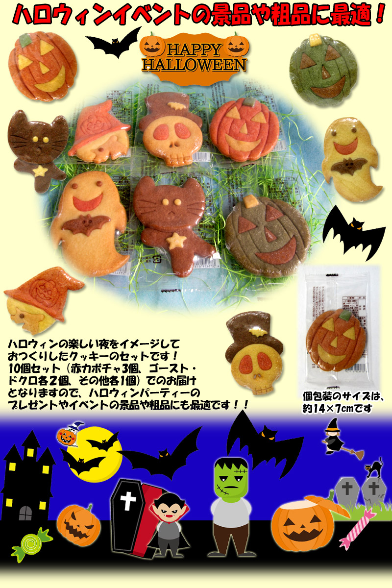 cute halloween cookies 10 pieces set 1480 yen tax not included ideal as giveaway gifts giveaway halloween sale or event party