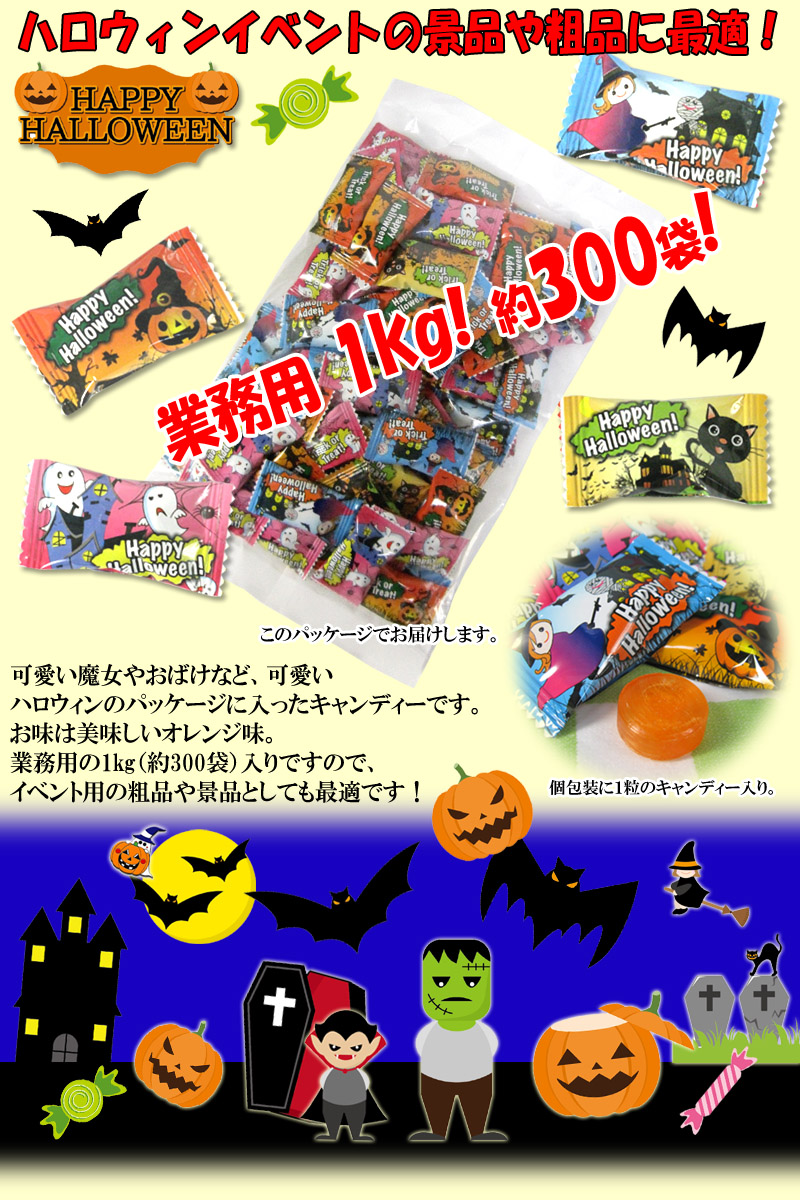 "kyogashi-fukuya: ""halloween candy for"" business for"