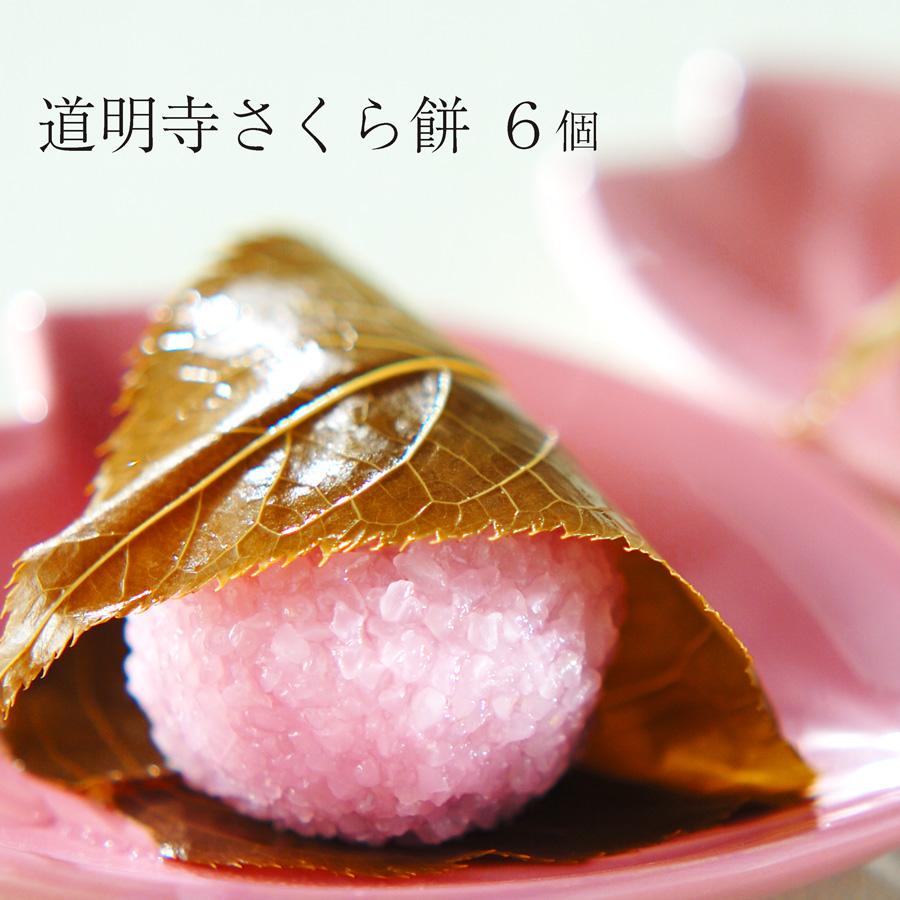 Kyoto wind Domyoji bean paste rice-cake wrapped in a cherry leaf six box