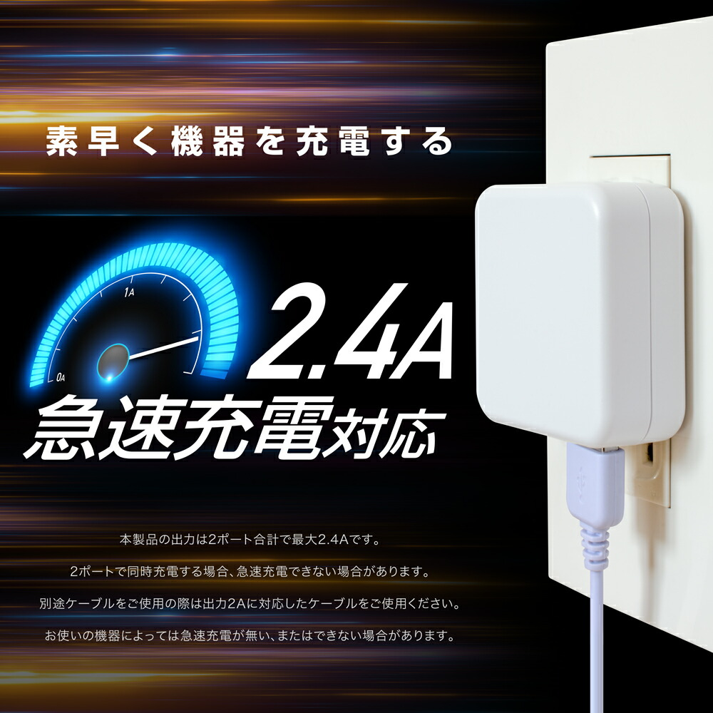 USB2ポート 2台同時急速充電器 2.4A ACアダプター USB Type-C 強靭ケーブル(1.2m)1本付きセット  Xperia xz Galaxy s8 iQOS 各種対応 KYOHAYA