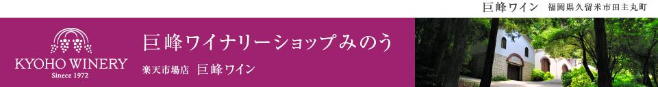 巨峰ワイナリーショップみのう:福岡県田主丸の森の中のワイナリーです