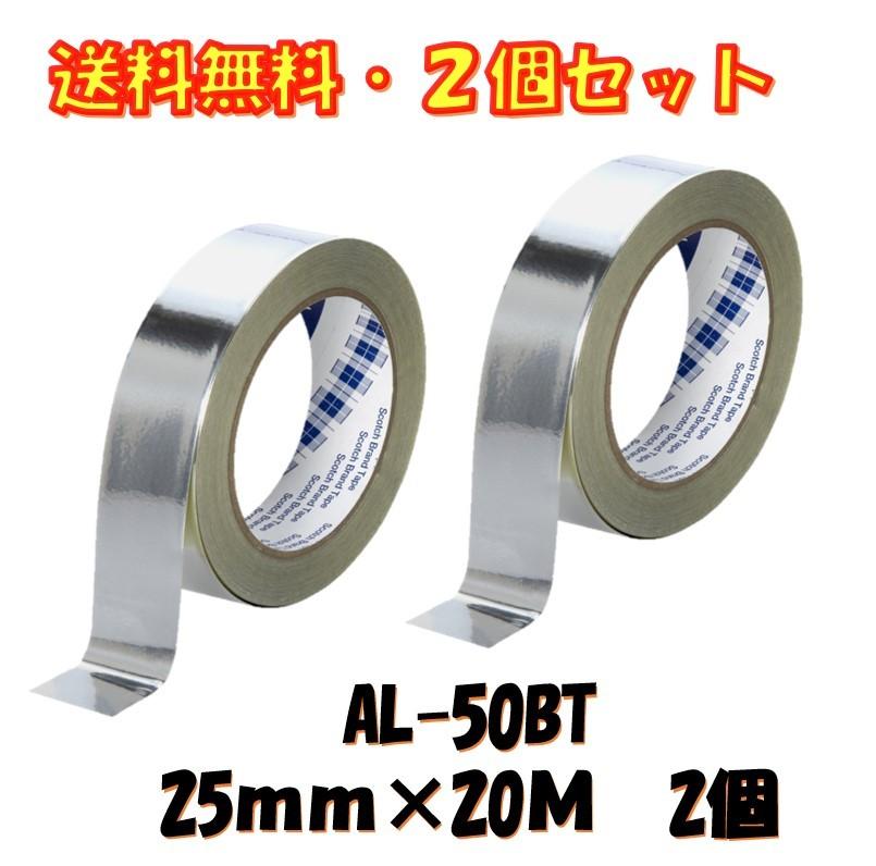導電性 アルミ箔テープ AL-50BT 3M 導電性アルミ箔テープ 公式ストア × 25mm幅 ×2個 20m 格安SALEスタート 送料無料