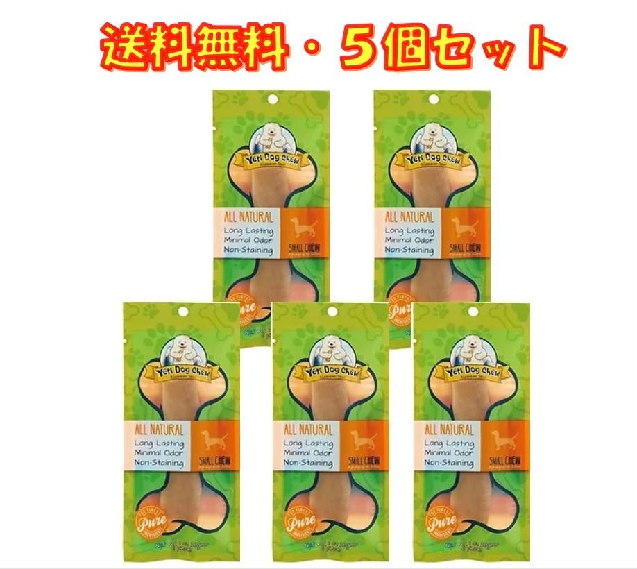 犬 おやつ 日本限定 チーズ ガム S 出色 保存料無添加 送料無料 イエティ 犬用 ×5袋セット ナチュラルチーズガム ドッグチュウ