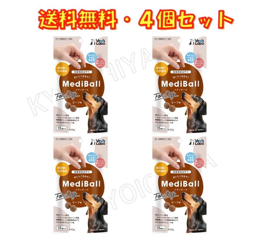 メディボール ビーフ味 犬用 15個入 投薬補助 送料無料 メディボール MEDIBALL ビーフ味 犬用 15個入 ×4袋セット 送料無料