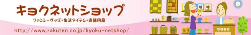 キョクネットショップ:当店ではキッチン・日用品雑貨・文具などを取り扱っています。