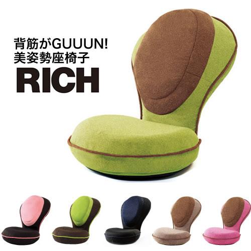 背筋がGUUUN 美姿勢座椅子 リッチ [モフモフ かわいい 座椅子 腰痛 リクライニング 椅子 背筋が伸びる クッション 疲労 首痛 グーン 骨盤 骨盤補正 姿勢]