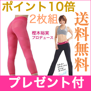 Class two pieces of 樫木裕実樫木式 personal exa- inner bottoms (spats length) [car Vee dance diet oak tree-style TV mail order] [10P03Dec16]