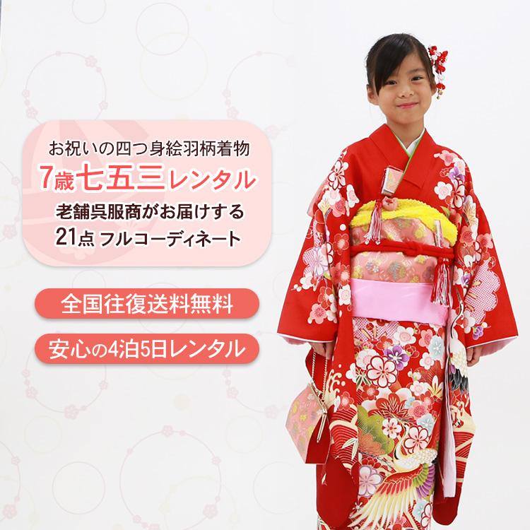 【レンタル】七歳用七五三レンタル・四つ身着物絵羽柄21点セット 赤地に鶴と松 ピンク帯・箱せこセット