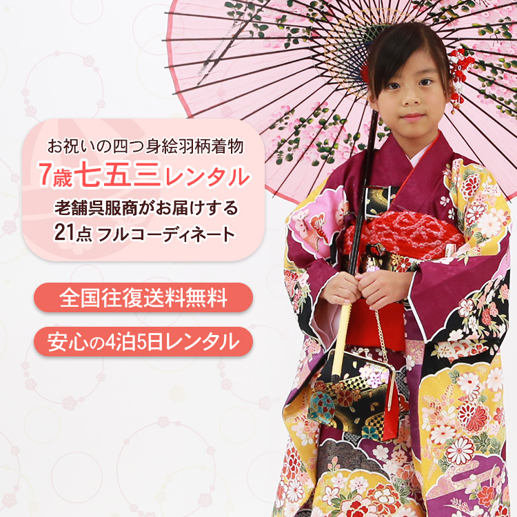 【レンタル】七歳用七五三レンタル・四つ身着物絵羽柄21点セット 紫地に雲取りと菊 黒帯・箱せこセット