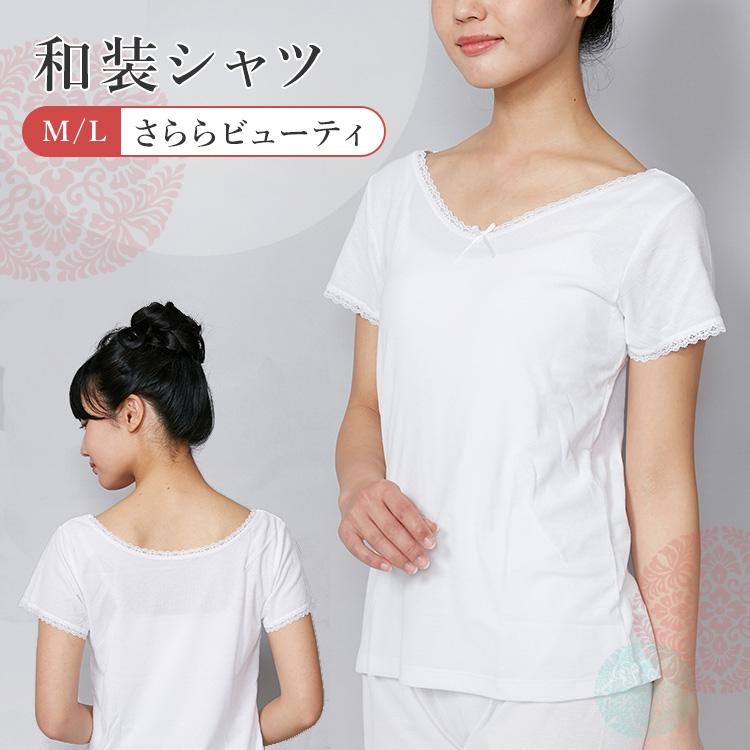 和装シャツ さららビューティ 選べる2サイズ M L 新作 大人気 肌襦袢 着物 肌着 下着 着付け小物 女性 春の新作続々 夏 レディース ホワイト 浴衣 半袖 白