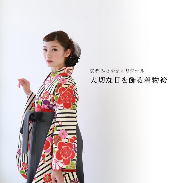 【レンタル】【京都みさやまオリジナル】 卒業式 袴 フルセットレンタル 女性 白地に縞と桜