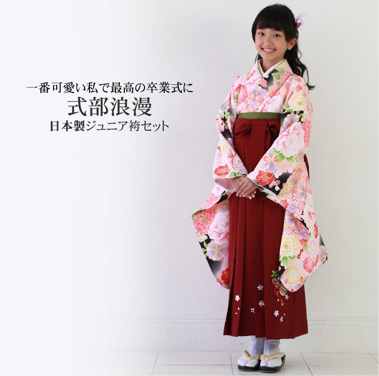 【レンタル】卒業式 袴 女の子 小学生 2尺袖着物&袴フルセットレンタル 安い