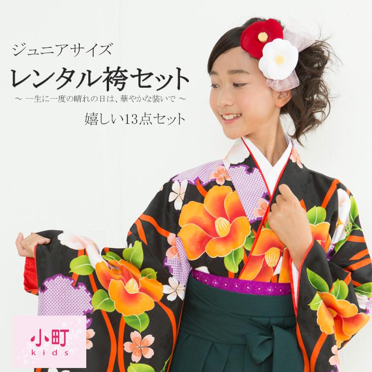 【レンタル】卒業式 袴 女の子 小学生 2尺袖着物&袴フルセットレンタル小町シリーズ 安い