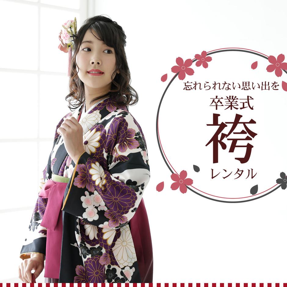 【レンタル】卒業式 袴 フルセットレンタル 女 紅一点 安い 黒地に紫の菊と梅 袴えんじぼかし刺繍