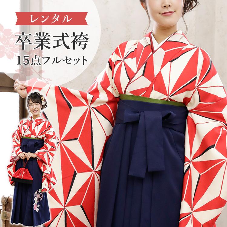 【レンタル】卒業式 袴 レンタル 女 レトロ 大学生 小学生 白地に赤麻の葉 袴紺刺繍