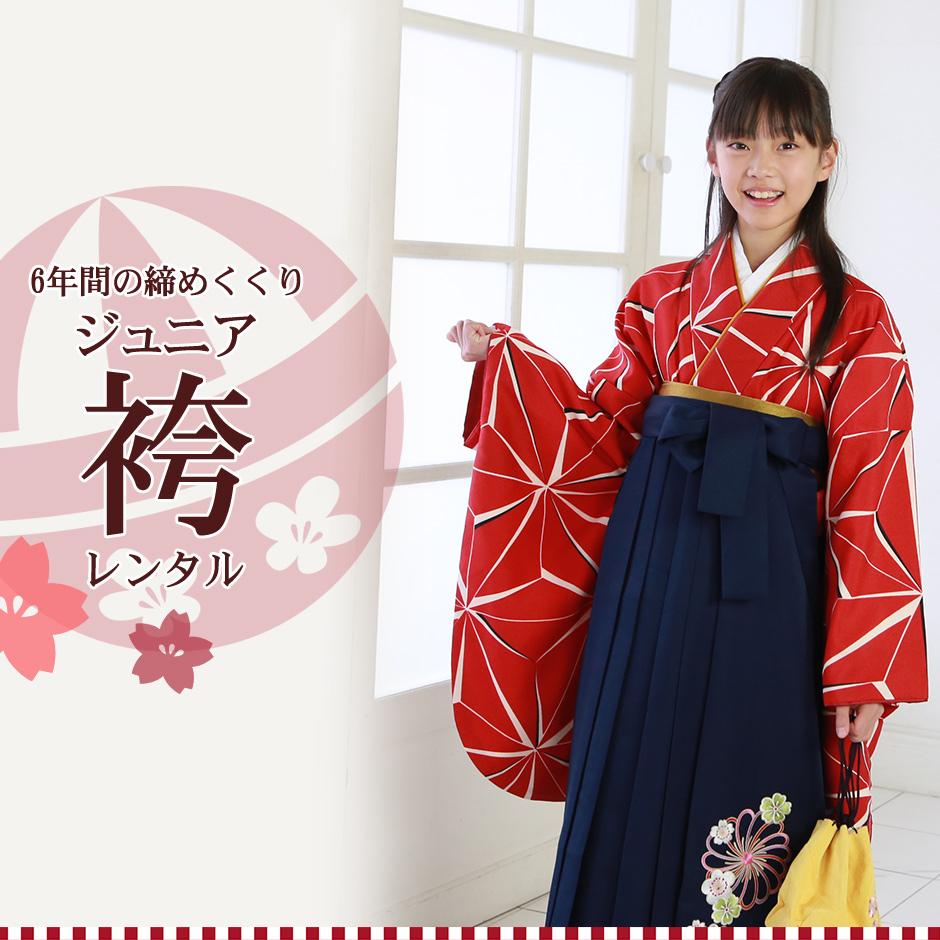 【レンタル】卒業式 袴 小学生 フルセットレンタル 女 麻の葉赤 袴紺刺繍 SSサイズ