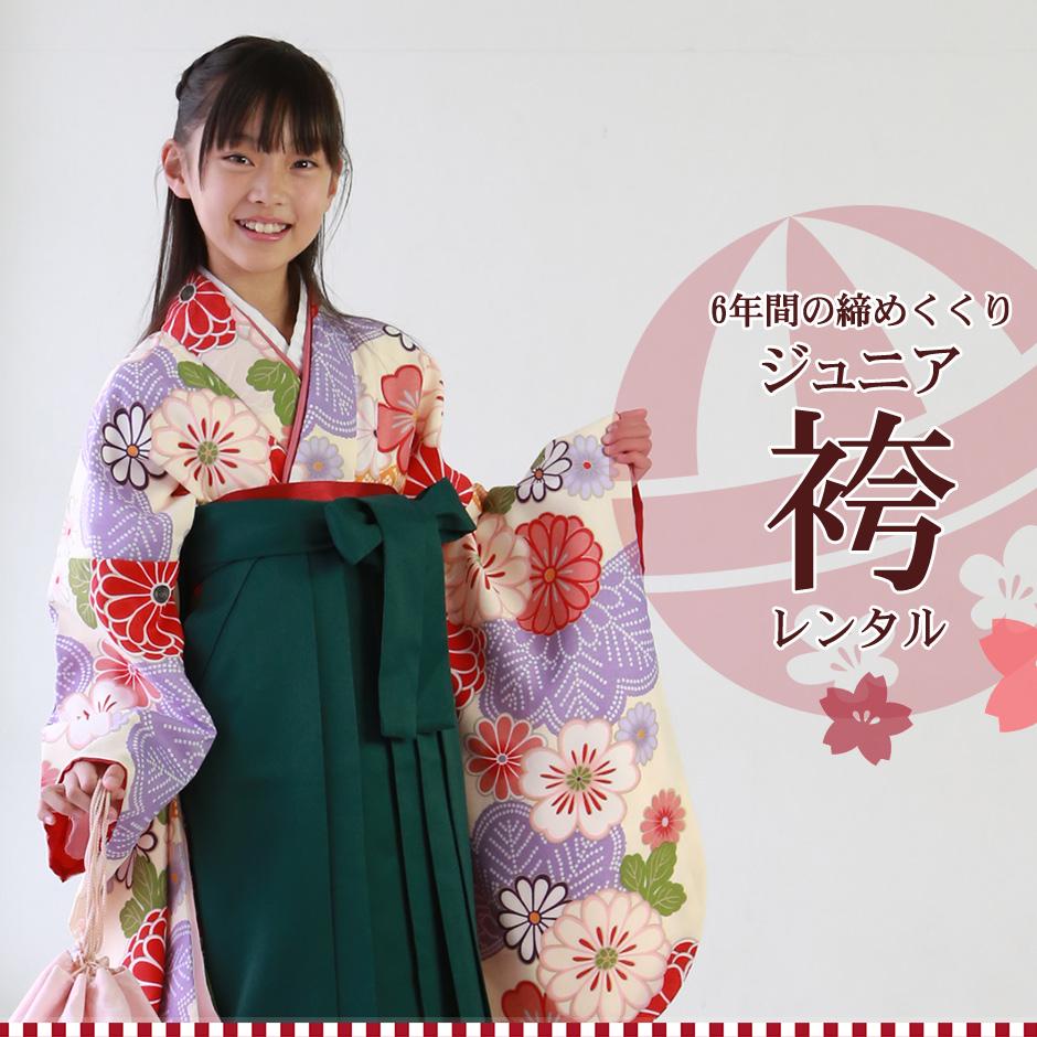 【レンタル】卒業式 袴 小学生 フルセットレンタル 女 クリーム地に菊と菊の葉 袴緑刺繍