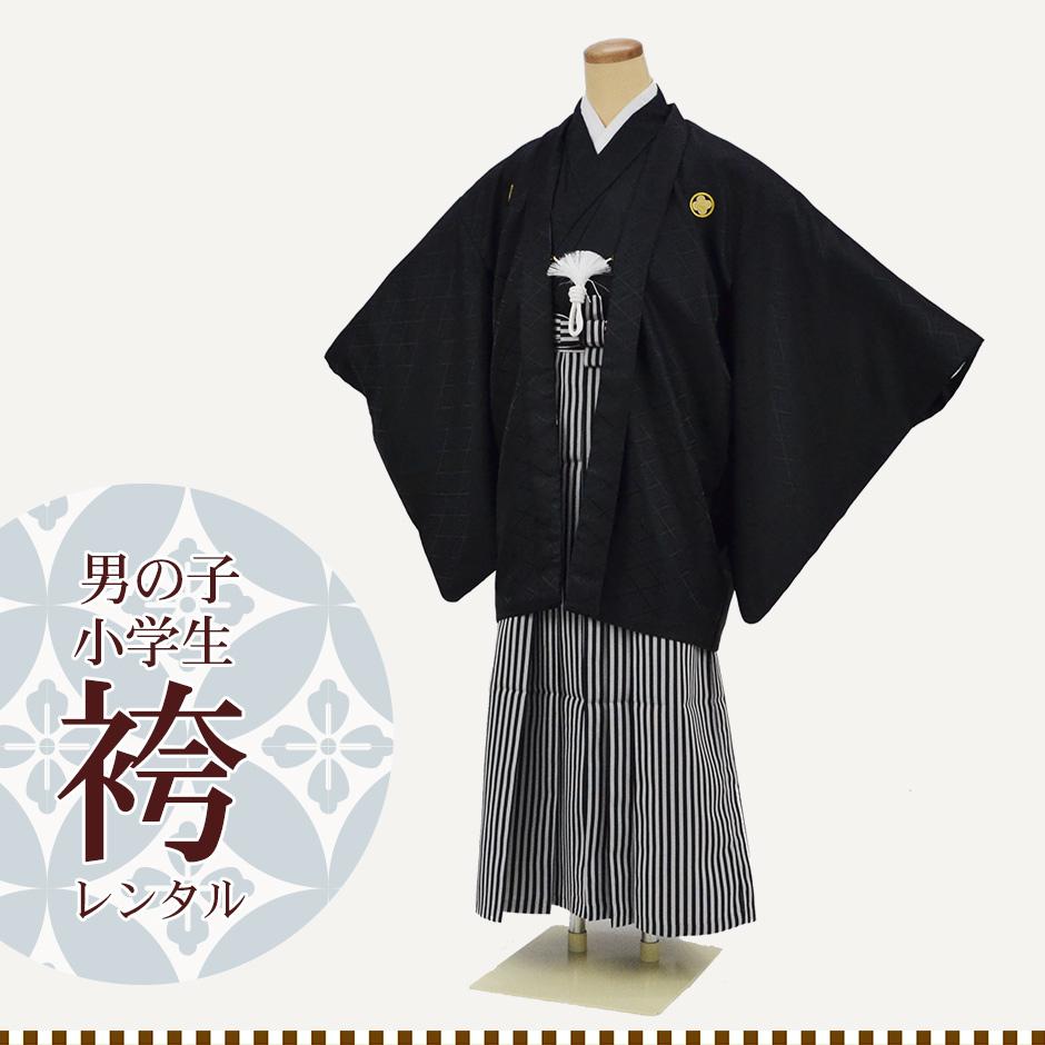 【レンタル】卒業式 男の子 紋付き袴 小学生 フルセットレンタル 黒