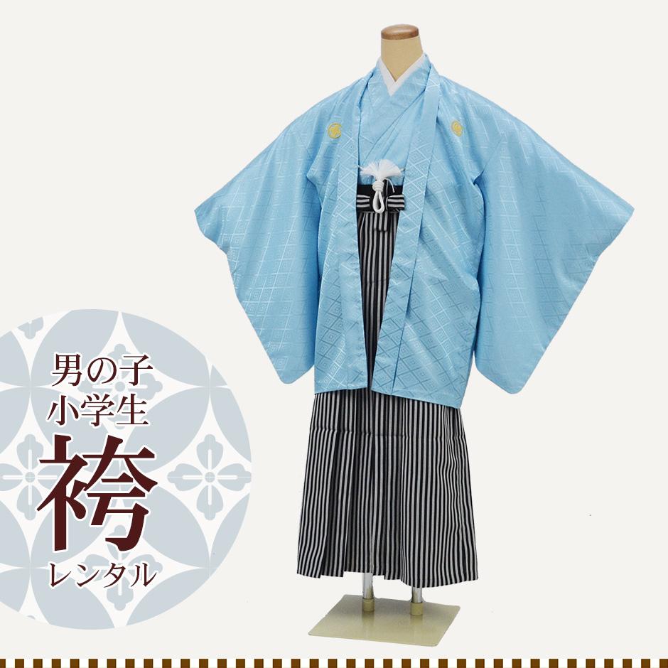 【レンタル】卒業式 男の子 紋付き袴 小学生 フルセットレンタル 水色