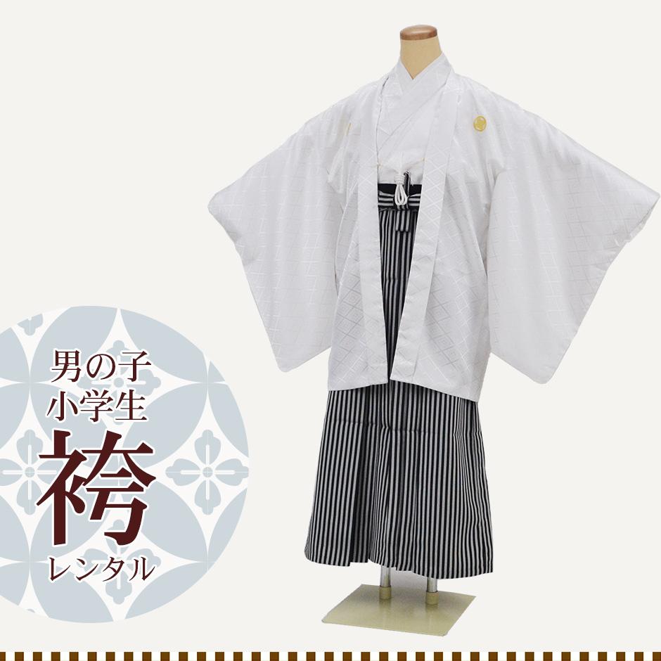 【レンタル】卒業式 男の子 紋付き袴 小学生 フルセットレンタル 白色