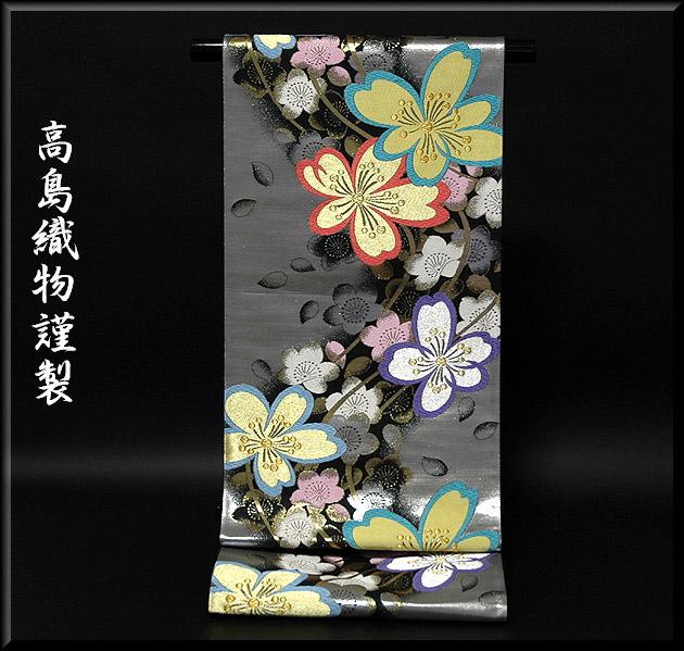 「高島織物謹製」 引箔 銀地 桜 振袖に最適な 袋帯