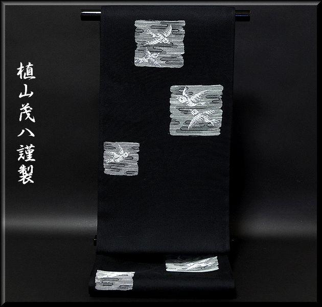 聖涼織成 植山茂八謹製 「秀」 ぬれぬき 夏物 絽 黒地 袋帯