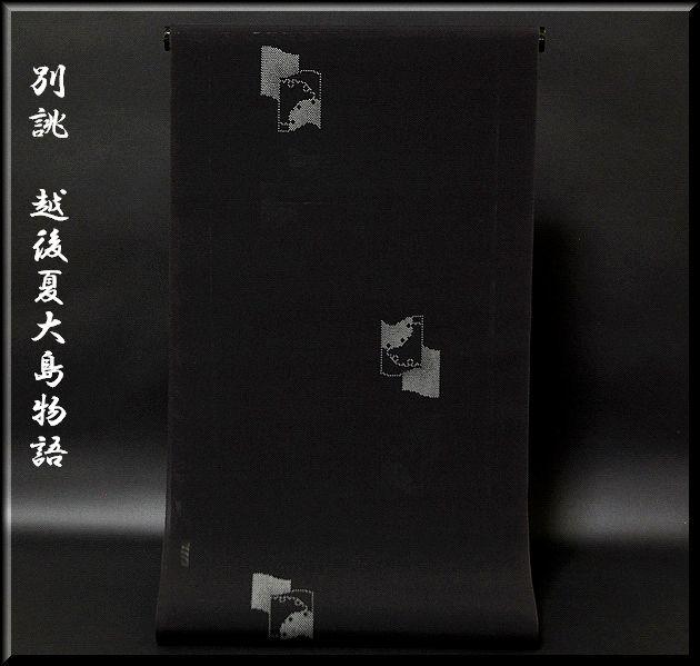 別誂 別誂 別誂 越後夏大島物語 夏物 黒地 紬 f08