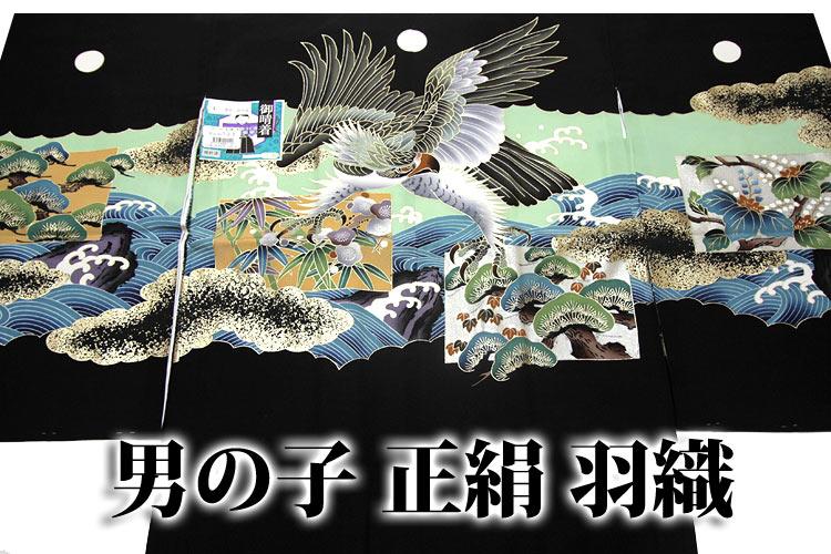 「正絹 鷹柄」 日本製 染め分け 金彩加工 男児 5歳 七五三 羽織単品