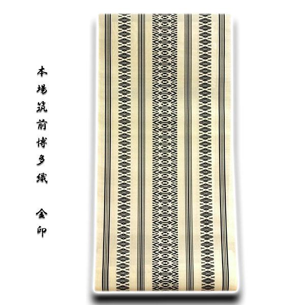 「本場筑前博多織」 献上縞 夏物 紗 白地 八寸 名古屋帯