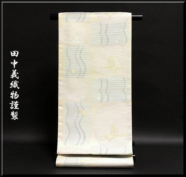 「田中義織物」謹製 生成り 銀糸 モダンでお洒落な 正絹 夏物 絽 袋帯