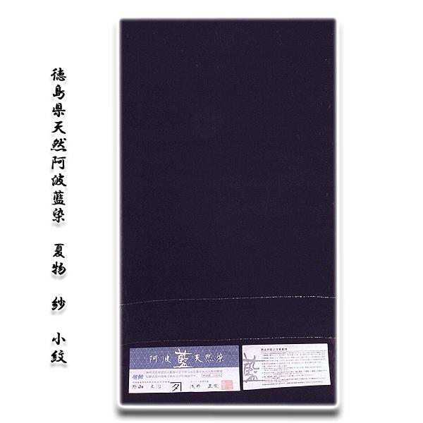 「徳島県天然阿波藍染」 スリーシーズンのコートにも 夏物 正絹 紋紗 小紋