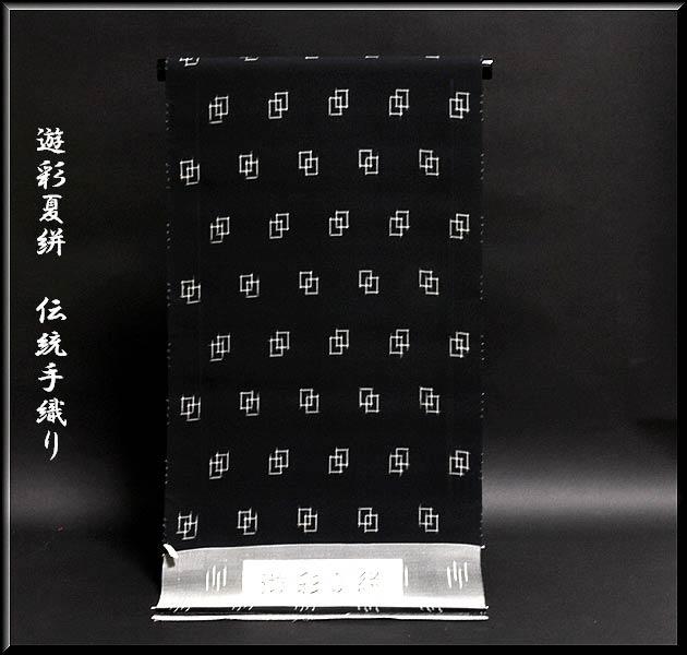 「遊彩夏絣」 伝統 手織工芸絣 黒色 夏物 正絹 紬