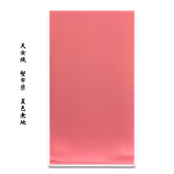 【訳あり】「天女織-堅牢染-防水加工」 石持ち 一つ紋用 夏物 正絹 絽 色無地