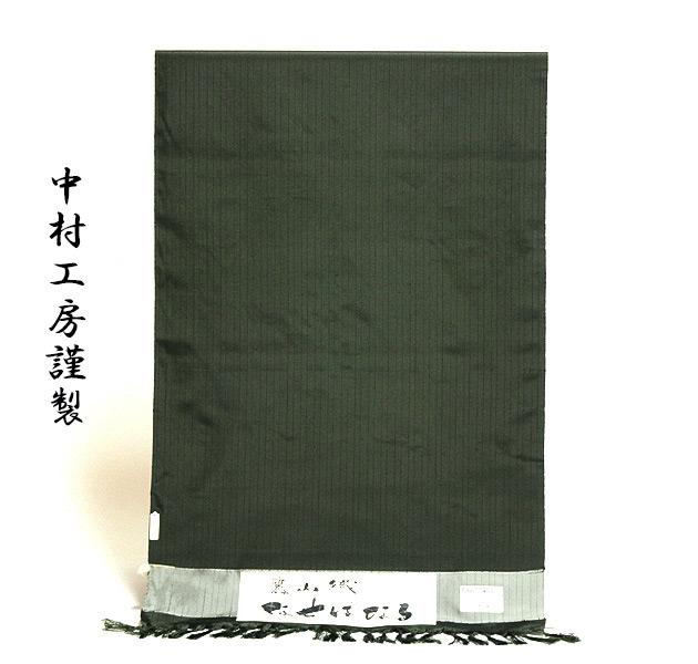 【鷹山織 米沢】 「なせばなる」 中村工房謹製 縦縞 男物 紬
