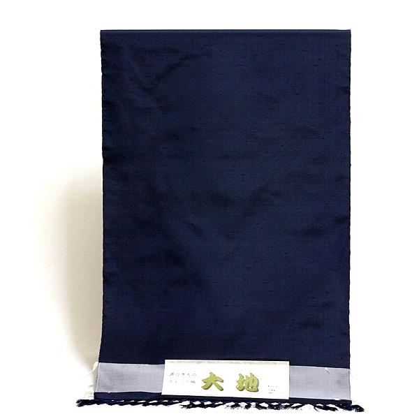 【スレート織】「大地」 光沢感がオシャレ 濃紺色 男物 正絹 紬