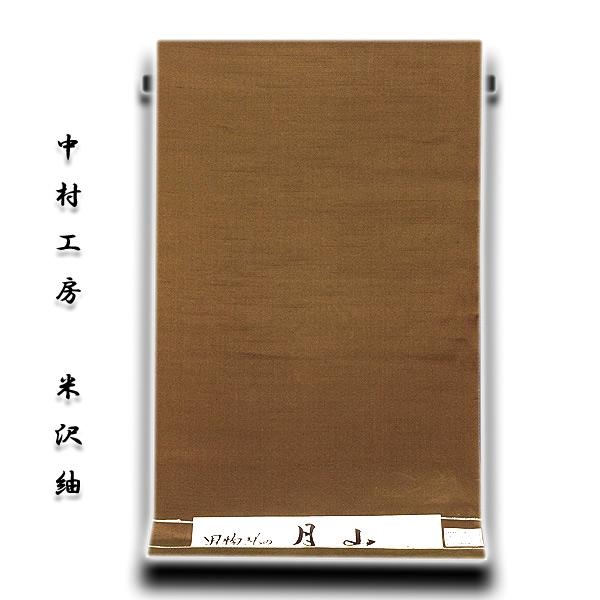【月山 中村工房 米沢】 男物 正絹 紬