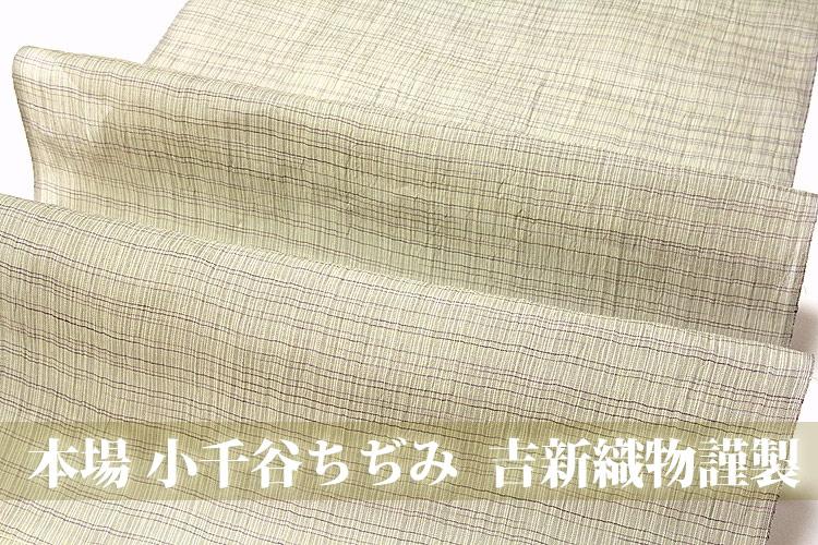 「本場 小千谷ちぢみ」 吉新織物 本麻 キングサイズ 男女兼用 夏物 着尺 着物