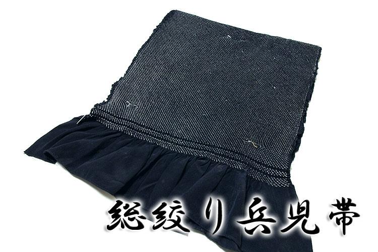 【訳あり】 絹のダイヤモンド 藍鉄 男物 総絞り 正絹 兵児帯