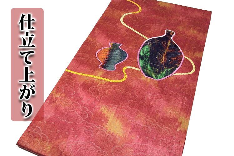 【訳あり】 「仕立て上がり」 きりばめ 地紋 刺繍入り 9寸 名古屋帯
