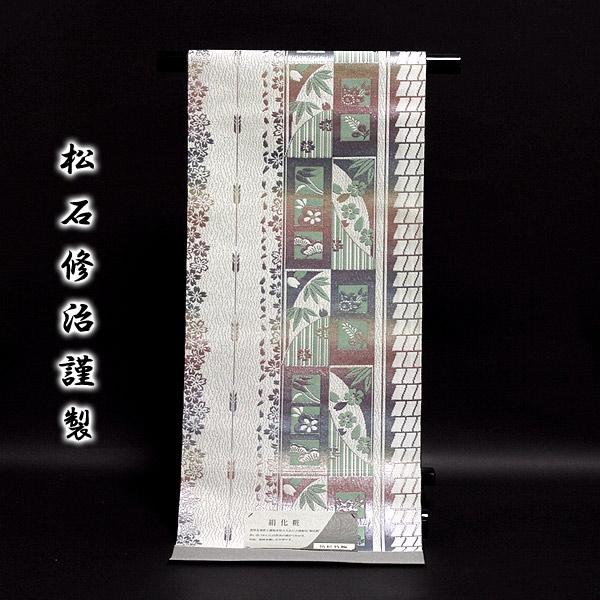 「絹化粧 箔松竹梅」 松石修治謹製 緑印 正絹 本場筑前博多織 8寸 名古屋帯