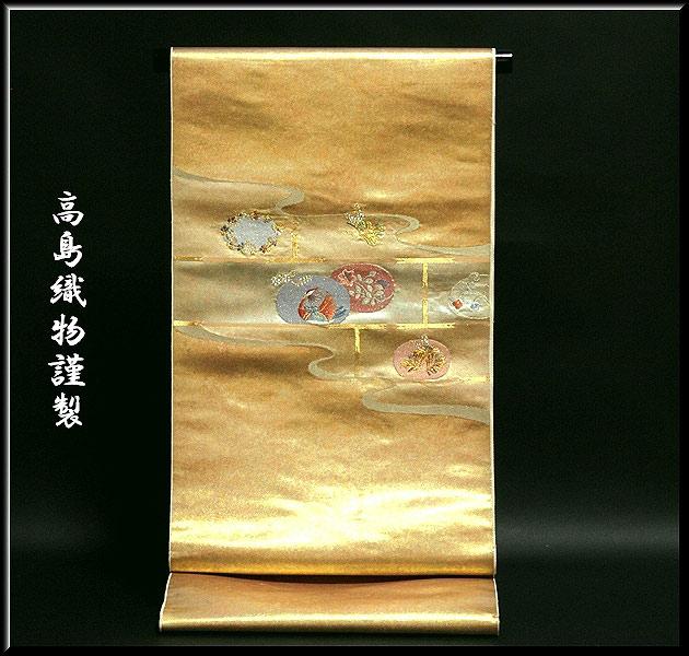 【訳あり】 「高島織物謹製」 青銅箔 正倉院おしどり 九寸 名古屋帯