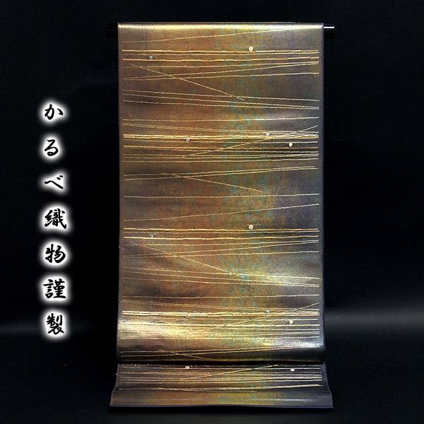 「かるべ織物謹製」 引箔 煌びやかで豪華な 九寸 正絹 名古屋帯