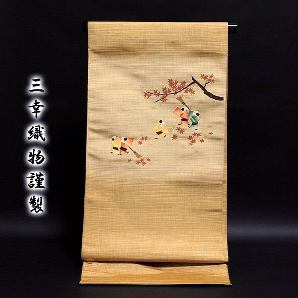 京都 西陣織 「三幸織物謹製」 オシャレな 九寸 名古屋帯